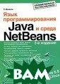 ���� ���������� ������ Java � � ���� NetBeans +  DVD - 3 ������ � ������� �.�.  704 ���. �����  �������� �� ��� � ����� ������,  �������� ����� �� �� ������� �