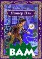 Питер Пэн Барри  Дж.М. 112 стр.  Романтическая  сказочная повес ть `Питер Пэн`  - любимою произ ведение многих  поколений детей  во всем мире.  Главный герой -