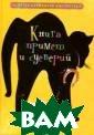 Книга примет и  суеверий Мудров а И.А. 476 стр.  Из книги вы по черпнете много  интересной инфо рмации: тут и п риметы на кажды й день года, и  напутствия на у
