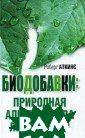 Биодобавки: при родная альтерна тива лекарствам  Аткинс Р. 800  стр. Научно обо снованные реком ендации известн ого специалиста  по применению  биодобавок в це