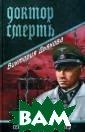 Доктор Смерть Д ьякова В.Б. 384  стр. В конце 1 944 года в конц лагере Аушвиц в  секретной лабо ратории активно  велись опыты п о созданию псих отропного оружи