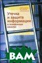 Утечка и защита  информации в т елефонных канал ах. 5-е издание  Лагутин В.С.,  Петраков А.В. 3 52 стр. В книге  рассмотрены ра зличные каналы  утечки аудиовид