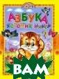 Азбука хороших  манер Т. А. Ком залова 48 стр.  В книгу вошли з амечательные ст ихи и сказки. В еселые и поучит ельные, озорные  и воспитательн ые - читайте их