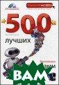 500 лучших бесп латных программ  для компьютера  + DVD Леонов В . 320 стр. Если  вы хотите что- то сделать на к омпьютере, но н е знаете как —  будьте уверены,