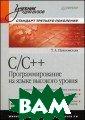 C/C++. Программ ирование на язы ке высокого уро вня. Для магист ров и бакалавро в Павловская Т. А. 461 стр. Зад ача этой книги  — дать краткое  и четкое изложе