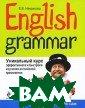 English Grammar . ���������� �� �� ������������  � �������� ��� ����� ��������� � ���������� �� ������� �. �. 3 04 ���. ������  ����� ������� � ������������ �
