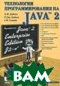 Технология прог раммирования на  Java 2. Распре деленные прилож ения Харви М. Д ейтел, Дейтел П .Дж., Сантри С. И. 464 стр. Кни га которую вы д ержите в руках,