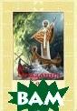 Сказания о свят ителе Николае,  архиепископе Ми р Ликийских, Чу дотворце Столяр ов В.П. 416 стр . Святитель Ник ола`й; Николай  Угодник; Никола й Чудотворец (о