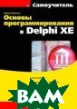 Основы программ ирования в Delp hi XE  Никита К ультин 416 стр.  Книга является  пособием для н ачинающих по пр ограммированию  в Delphi. В ней  в доступной фо