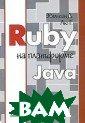 Ruby на платфор ме Java Эдельсо н Дж., Лю Г. 24 0 стр. Интересу ющемуся языком  JRuby вряд ли н ужны руководств а по Ruby, Rail s или Java - тр ебуется лишь уз