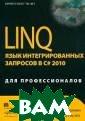 LINQ. язык инте грированных зап росов в C# 2010  для профессион алов Дж.С. Ратт ц-младший, Фрим ен А. 656 стр.  Эта книга целик ом и полностью  посвящена напис