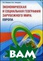 Экономическая и  социальная гео графия зарубежн ого мира. Европ а Лимарев П.В.,  Лимарева Ю.А.  192 стр. В книг е дан анализ эк ономической сит уации стран Зар