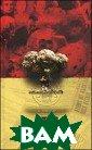 Тайны ядерного  оружия Винокур  Б. 352 стр. Кни га Бориса Винок ура посвящена о дной из самых з акрытых тем - и стории создания  ядерного оружи я. На протяжени