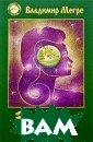 Энергия жизни К н.7 Мегре В. 38 4 стр. Многие п ривыкли считать , что судьбу фо рмирует некто с выше. А этот не кто просто дает  в распоряжение  каждому челове