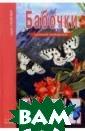 Бабочки Ю. А. Д унаева Хрупкая  неземная красот а бабочки воспе та в мифах. Нет  такого контине нта на Земле, г де не было бы т аинственных пов ерий и легенд,
