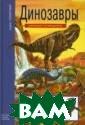 Динозавры Панко в С. 96 стр. Эт а книга откроет  перед тобой ми р грозных ящеро в, населявших н ашу планету Мил лионы лет назад .Доступная и За нимательная инф