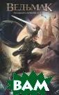 Последнее желан ие Анджей Сапко вский Ведьмак -  это мастер меч а и мэтр волшеб ства, ведущий н епрерывную войн у с кровожадным и монстрами, ко торые угрожают