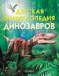 Детская энцикло педия динозавро в Тэмплин В это й книге рассказ ывается о возни кновении Земли,  о первых расте ниях и животных , а главное, об  удивительных д