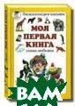 Моя первая книг а Астахова А.А.  Книга разработ ана на основе н овейшего педаго гического опыта  профессиональн ых воспитателей  специально для  малышей от 6 м
