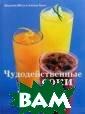 Чудодейственные  соки.60 соков  для здоровой жи зни Ябсли Ш.,Кр осс 128 стр. Со ки - это полезн ые и здоровые н апитки, придающ ие силы. Выпиты е за день один-