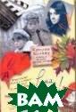 Рома, прости! Ж естокая история  первой любви.  Катерина Шпилле р. 320 стр.Что  будет, если пер вая любовь как  в сказке законч ится свадьбой?  Ведь каждый из