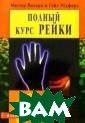 Полный курс Рей ки (пер с англ. ) Нахаро М., Ре дфорд Г. 240 ст р. <b>ISBN:5-88 503-159-2 </b>