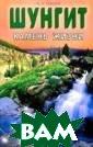 Шунгит - камень  жизни О. А. Ры сьев Шунгит уни кален. Его целе бные свойства п оразительны, и  мы считаем, что  более целебног о камня на Земл е не существует