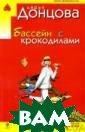 Бассейн с кроко дилами: роман Д онцова Д.А. Даш а Васильевна оч нулась в горяще й комнате. На с офе рядом с ней  лежал обнаженн ый мужчина. Вгл ядевшись, она п