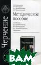 Черчение. Метод ическое пособие  к учебнику А.Д . Ботвинникова  и др.