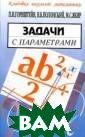 Задачи с параме трами П. И. Гор нштейн, В. Б. П олонский, M. С.  Якир Книга сод ержит более 700  задач с параме трами, большинс тво из которых  предлагалось на
