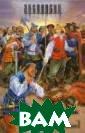 Грон. Прекрасны й новый мир. Ро ман Злотников.  Четвертый роман  цикла «Грон».3 84 стр.Великий  Грон, Командор  легендарного Ко рпуса, окончил  жизнь в рабовла