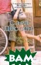 Второй шанс. /  Along for the R ide. Сара Дессе н. / Sarah Dess en. 416 стр.Еди нственными заба вами юной Оден  были чтение кни г, заучивание у роков и поддерж