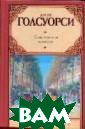 Современная ком едия. Джон Голс уорси. 832 стр. В томе представ лена трилогия