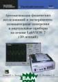 Автоматизация ф изических иссле дований и экспе римента: компью терные измерени я и виртуальные  приборы на осн ове LabVIEW 7.  30 лекций. Гриф  УМО университе