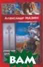 Спящий дракон.  Александр Мазин  640 стр.Истори я эта начинаетс я с того, что в  портовый город  Фаранг приплыв ают четверо дру зей из Северной  империи. Трое