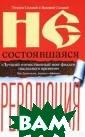 Несостоявшаяся  революция. Тать яна Соловей и В алерий Соловей.  544 стр.Книга  предлагает ради кально новый вз гляд на историю  русского нацио нализма, предст
