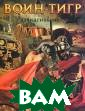 Воин-тигр. / Th e Tiger Warrior . Дэвид Гиббинс . / David Gibbi ns. 416 стр.19  год до н.э. Из  девятитысячного  отряда, выживш его в битве при  Карах, до Рима