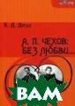 А.П. Чехов: без  любви... Дрозд  Борис Дмитриев ич  288 стрВ кн иге рассматрива ется психологич еская драма рус ского писателя.  В ней исследуе тся самый важны