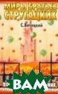Поиск предназна чения, или Двад цать седьмая те орема этики Вит ицкий (Стругацк ий Б.) «Сольный » роман Бориса  Стругацкого, оп убликованный им  под псевдонимо