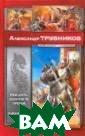 Рыцарь Святого  Гроба. Рыцарски й долг. Алексан др Трубников. 6 72 стр.Рыцарь С вятого Гроба Бо гатый крестьяни н и бедный рыца рь отправляются  в Крестовый по