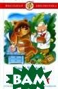 Доктор Айболит  Чуковский К. Из вестная каждому  ребенку сказка  о добром докто ре. Написанная  Корнеем Иванови чем Чуковским в  прозе, сказка  богаче чем ее с
