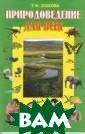 Природоведение  для всех Т. Н.  Зубкова Книга п редставляет инт егративный курс  по природоведе нию для 4-х кла ссов, где ярко  и эмоционально  ведется серьезн