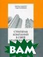Стратегия компа ний в сфере нед вижимости. / St rategy for Real  Estate Compani es. Чарльз Хьюл ет, Гади Кауфма н. / Charles A.  Hewlett, Gadi  Kaufmann. 280 с