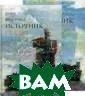 Источник (колич ество томов: 2)  Рэнд Айн На пр отяжении нескол ьких десятилети й этот роман ос тается в списке  бестселлеров м ира и для милли онов читателей