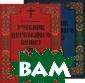 Учебник церковн ого пения (коли чество томов: 2 ) Вахромеев В.А . `Учебник церк овного пения`за мечательного пе дагога и ученог о В.А. Вахромее ва (1904-1984)