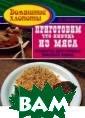 Приготовим что- нибудь из мяса.  Рецепты доступ ных мясных блюд  Пацанова И.И.  Предлагаем ваше му вниманию рец епты разнообраз ных мясных блюд , наиболее дост
