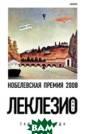 Танец голода Ле клезио Ж.М.Г. 2 21 стрТанец гол ода` (2008) – р оман-размышлени е о судьбах люд ских в период и сторических кат аклизмов, о бес помощности чело