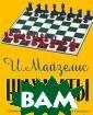 Шахматы. Самый  популярный учеб ник для начинаю щих Майзелис Ил ья Львович Пере д вами - один и з лучших шахмат ных учебников.  По этой легенда рной книге учил