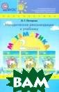 Математика. 2 к ласс. Методичес кие рекомендаци и к учебнику ма тематики «Учусь  учиться» для 2  класса Л.Г. Пе терсон. ФГОС Пе терсон Л.Г. В м етодическом пос