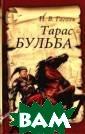 Тарас Бульба Го голь Н.В. `Тара с Бульба`- одна  из лучших пове стей великого р усского христиа нского писателя  Николая Василь евича Гоголя.